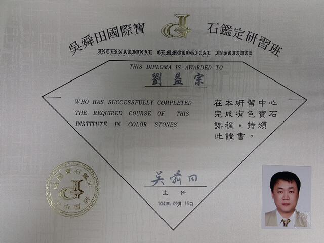 劉益宗鑽石證書