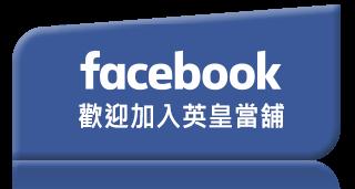 英皇當鋪Facebook